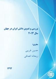 بررسی و تدوین دانش ایران در جهان سال ۲۰۱۳