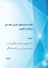 نگاشت فرایندهای اجرایی هفته ملی پژوهش و فناوری