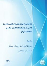 شناسایی اولویتهای پژوهشی مدیریت دانش در پژوهشگاه علوم و فناوری اطلاعات ایران