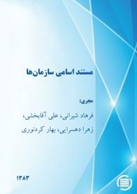 مستند اسامی سازمانها