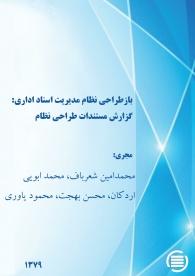 بازطراحی نظام مدیریت اسناد اداری: گزارش مستندات طراحی نظام