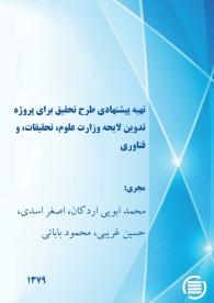 تهیه پیشنهادی طرح تحقیق برای پروژه تدوین لایحه وزارت علوم، تحقیقات، و فناوری