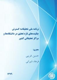 برنامه ملی تحقیقات: گسترش چکیدههای تازه تحقیق در دانشگاهها و مراکز تحقیقاتی کشور