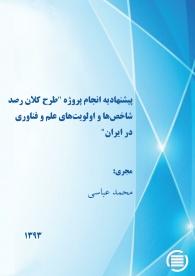 """پیشنهادیه انجام پروژه """"طرح کلان رصد شاخصها و اولویتهای علم و فناوری در ایران"""""""