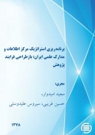 برنامهریزی استراتژیک مرکز اطلاعات و مدارک علمی ایران بازطراحی فرایند پژوهش