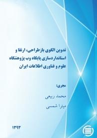 تدوین الگوی بازطراحی، ارتقا و استانداردسازی پایگاه وب پژوهشگاه علوم و فناوری اطلاعات ایران