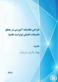 طراحی نظامنامه آموزشی در مقطع تحصیلات تکمیلی (ویراست هفتم)