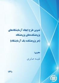 تدوین طرح ایجاد آزمایشگاههای پژوهشکدههای پژوهشگاه (هر پژوهشکده یک آزمایشگاه)
