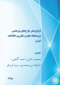 فراپژوهش طرحهای پژوهشی پژوهشگاه علوم و فناوری اطلاعات ایران