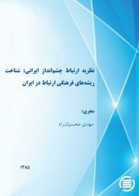 نظریه ارتباط چشمانداز ایرانی: شناخت ریشههای فرهنگی ارتباط در ایران