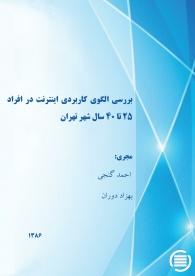 بررسی الگوی کاربردی اینترنت در افراد ۲۵ تا ۴۰ سال شهر تهران