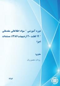 """دوره آموزشی """"سواد اطلاعاتی مقدماتی"""" ۱۹ لغایت ۲۰ اردیبهشت 1386: مستندات اجرا"""