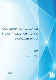 """دوره آموزشی """"سواد اطلاعاتی پیشرفته ویژه گروه علوم پزشکی"""" ۲ لغایت ۳ خرداد 1386: مستندات اجرا"""
