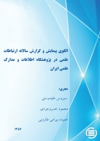 الگوی پیمایش و گزارش سالانه ارتباطات علمی در پژوهشگاه اطلاعات و مدارک علمی ایران