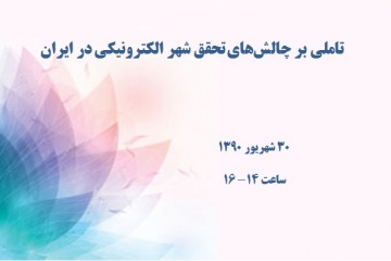 تاملی بر چالشهای تحقق شهر الکترونیکی در ایران