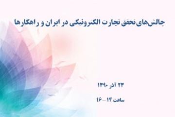 چالشهای تحقق تجارت الکترونیکی در ایران و راهکارها