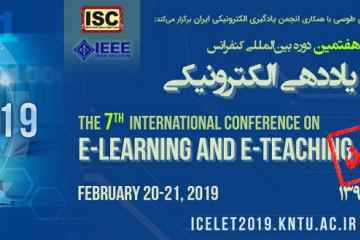 کنفرانس یادگیری الکترونیکی