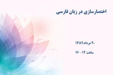 اختصارسازی در زبان فارسی
