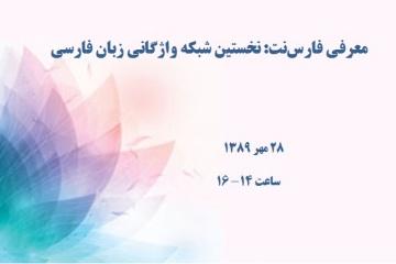 معرفی فارسنت: نخستین شبکه واژگانی زبان فارسی
