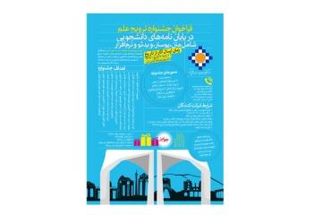 جشنواره ترویج علم در پایاننامههای دانشجویی شامل متن، پوستر، ویدئو و نرمافزار