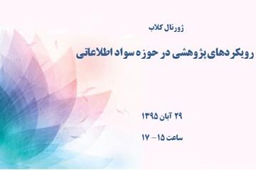 رویکردهای پژوهشی در حوزه سواد اطلاعاتی