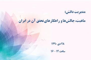 مدیریت دانش: ماهیت، چالشها و راهکارهای تحقق آن در ایران