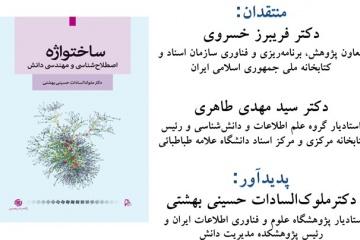 دومین نشست نقد کتاب با عنوان «ساختواژه اصطلاحشناسی ومهندسی دانش»