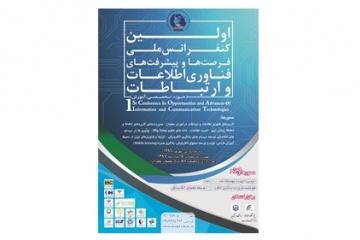 نخستین همایش ملی فرصتها و پیشرفتهای فناوری اطلاعات و ارتباطات