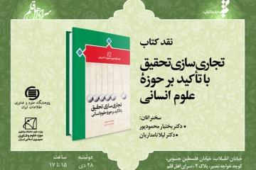 چهارمین نشست نقد کتاب «تجاریسازی تحقیق با تأکید بر حوزه علوم انسانی»