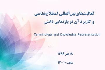 فعالیتهای بینالمللی اصطلاحشناسی و کاربرد آن در بازنمایی دانش