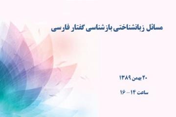 مسائل زبانشناختی بازشناسی گفتار فارسی