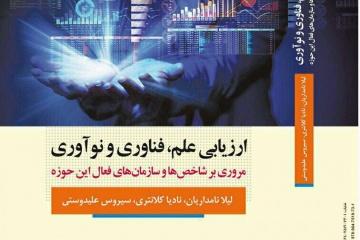 کتاب «ارزیابی علم، فناوری و نوآوری» منتشر شد