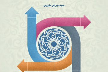 «آمار طرح امین: امانت بین کتابخانهها» منتشر شد