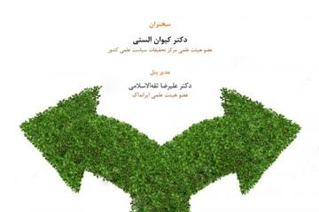 برگزاری سخنرانی علمی «دو راهیهای اخلاقی و نوآوری مسئولانه»