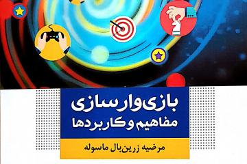 کتاب «بازیوارسازی: مفاهیم و کاربردها» منتشر شد