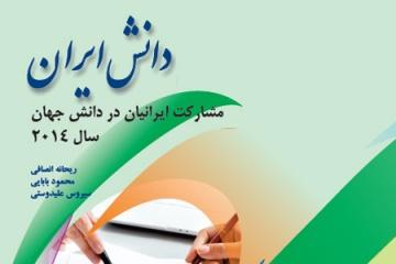 کتاب «دانش ایران: مشارکت ایرانیان در دانش جهان، سال 2014» منتشر شد