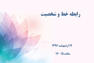 برگزاری سخنرانی علمی «رابطه خط و شخصیت»