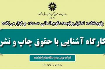 عضو هیئتعلمی ایرانداک کارگاه آشنایی با حقوق چاپ و نشر را برگزار میکند