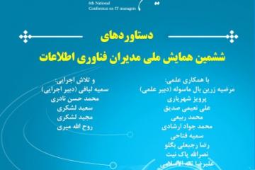کتاب دستاوردهای ششمین همایش ملی مدیران فناوری اطلاعات منتشر شد