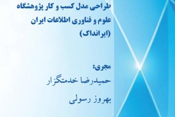 طرح پژوهشی «طراحی مدل کسب و کار پژوهشگاه علوم و فناوری اطلاعات ایران (ایرانداک)» به پایان رسید