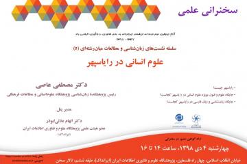سخنرانی علمی «علوم انسانی در رایاسپهر» برگزار میشود