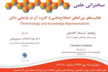 برگزاری سخنرانی رئیس سازمان بینالمللی اینفوترم و ترمنت در ایرانداک