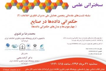 برگزاری سخنرانی علمی «حکمرانی دادهها در صنایع: چارچوبها و مدلهای حکمرانی دادهها» در ایرانداک