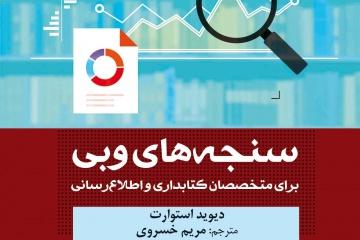 کتاب «سنجههای وبی: برای متخصصان کتابداری و اطلاعرسانی» منتشر شد