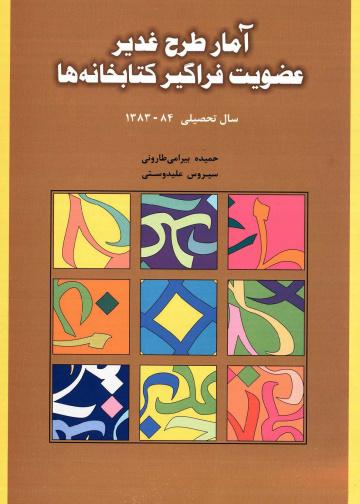 آمار طرح غدیر عضویت فراگیر کتابخانهها سال تحصیلی 84-1383