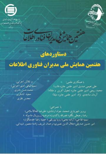 دستاوردهای هفتمین همایش ملی مدیران فناوری اطلاعات