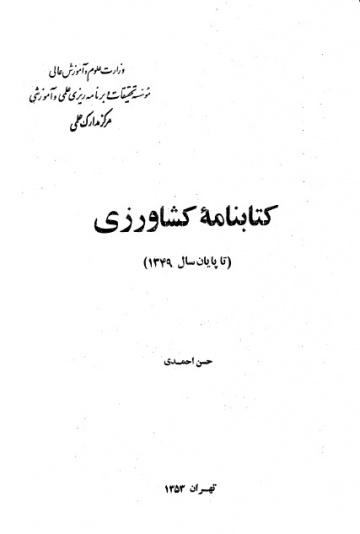 کتابنامه کشاورزی (تا پایان سال 1349)