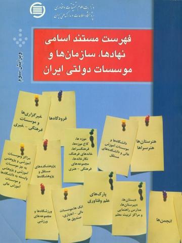 فهرست مستند اسامی نهادها، سازمانها و موسسات دولتی ایران