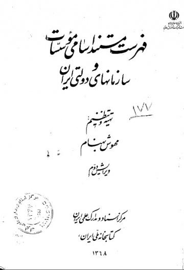 فهرست مستند اسامی موسسات و سازمانهای دولتی ایران