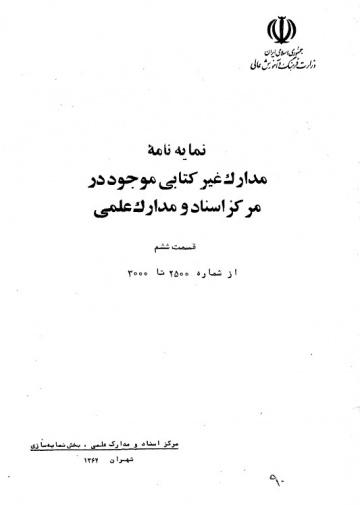 نمایهنامه مدارک غیر کتابی موجود در مرکز اسناد و مدارک علمی